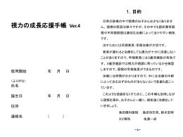 視力の成長応援手帳 Ver.4