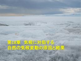 気候に対処する自然の気候変動の原因と結果