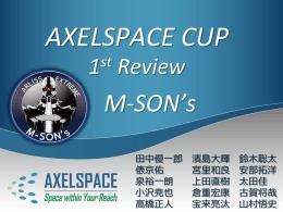 プレゼンテーション資料 - AXELSPACE CUP