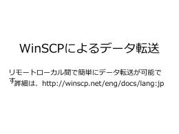 WinSCPによるデータ転送