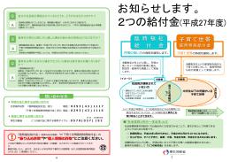 2つの給付金(お知らせチラシ).
