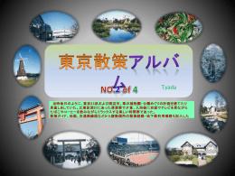 東京散策アルバム