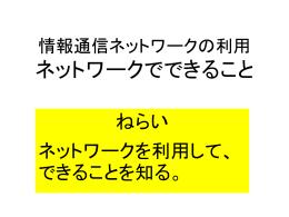 組織の種類 co 企業 ed 教育関係 or 団体組織 go 政府機関 国名 jp
