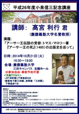 平成26年度小泉信三記念講座(2014年10月21日(火))