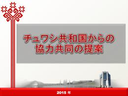 チュワシ共和国からの 協力共同の提案 2015 年