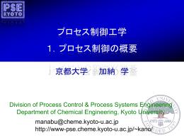 第1章 プロセス制御の概要