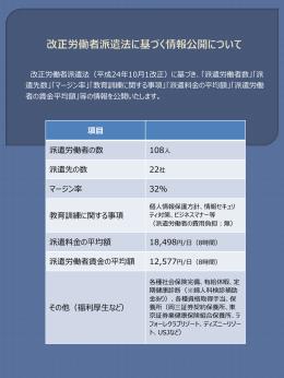 改正労働者派遣法に基づく情報公開について