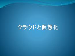 クラウドと仮想化 - 日本電子専門学校