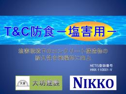 T&C防食-塩害用 - 青森県建設業協会
