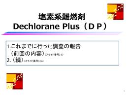 柿本健作 「塩素系難燃剤 Dechlorane Plus(DP)」