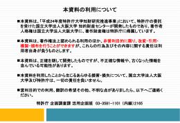 特許制度概要(1)