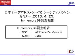 JDMC セミナー 0425版 HP用抜粋