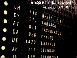 LCCが変える日本の航空市場