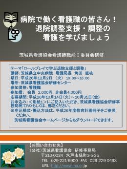 チラシ(PDFファイル) - 公益社団法人 茨城県看護協会