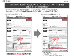 20141001【仕様書】設定ファイル・プリフライトプロファイル更新移行対応