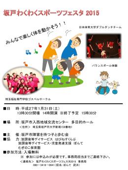 坂戸わくわくスポーツフェスタ 2015