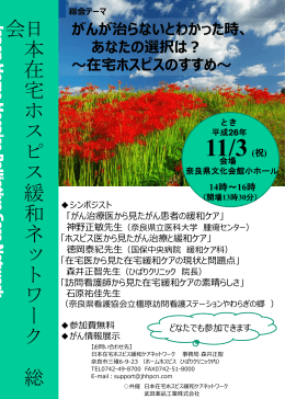 ダウンロード - 日本在宅ホスピス・緩和ケアネットワーク
