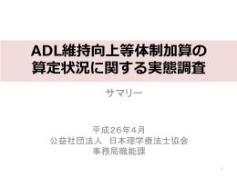 ADL維持向上等体制加算の 算定状況に関する