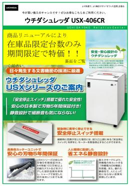 ウチダシュレッダ USX