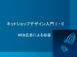 kaisetusiryou/20141210広告による収益