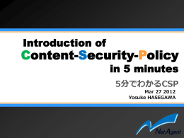 Introduction of Content-Security-Policy 5分でわかるCSP - UTF-8.jp