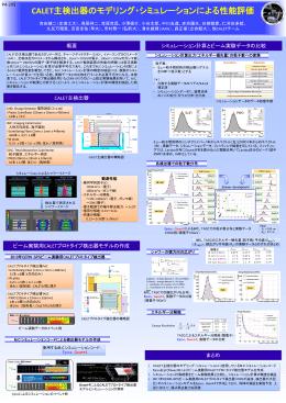 CALET主検出器のモデリング・シミュレーションによる性能評価