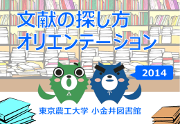 文献検索 - 東京農工大学図書館