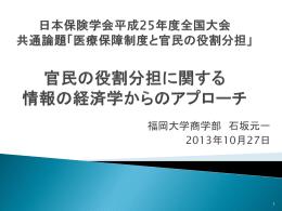 レジュメ - 日本保険学会