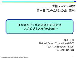 資料pptx - 情報システム学会ISSJ