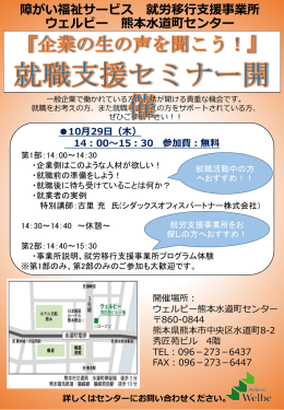 ウェルビー熊本水道町センター 10月セミナーチラシPDF