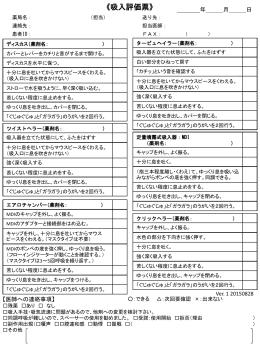 吸入評価表 (約137kバイト)