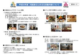 平成26年度活動報告 [その他のファイル/401KB]