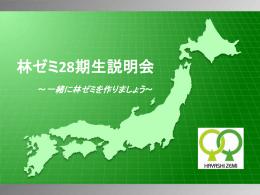 ダウンロード - 関西学院大学 経済学部 林ゼミ27期公式 HP