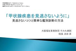 20130919 「甲状腺疾患を見逃さないように」