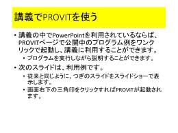 PowerPointでの利用例