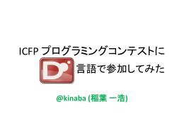 ICFP - kMonos.net