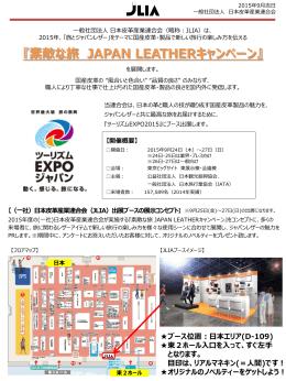 PowerPoint - 社団法人・日本皮革産業連合会