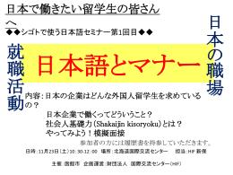 日本企業で働くってどういうこと?