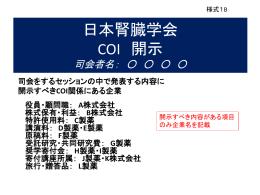 日本腎臓学会COI 司会者 開示あり