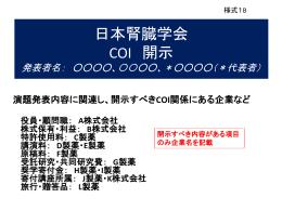 日本腎臓学会COI 発表者 開示あり