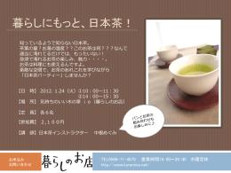 暮らしにもっと、日本茶! TEL0566-71-4070 営業時間10:00~20:00