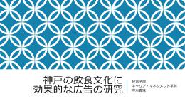 神戸の飲食文化