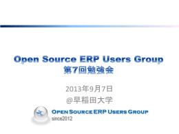 オープンプロジェクト / インストール