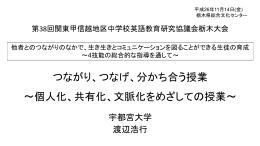 関ブロアーカイブ用2014 - 第38回関東甲信越地区中学校英語教育