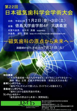 PPTXファイル - 日本磁気歯科学会