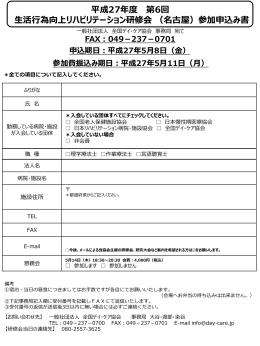 PowerPoint - 日本リハビリテーション病院・施設協会