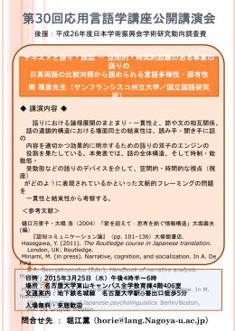 第30回応用言語学講座公開講演会(講師:南雅彦先生)