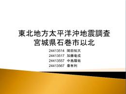 東北地方太平洋沖地震調査 宮城県石巻市以北 24413514 岡田知大