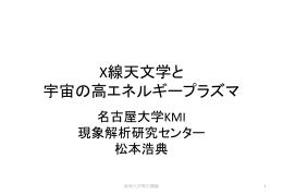 X - 名古屋大学