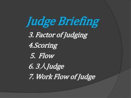 Judge Briefing(PPT版)